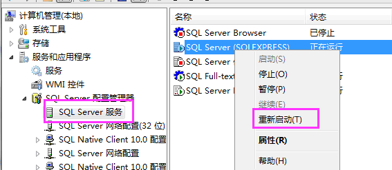 SQL解决办法3.png